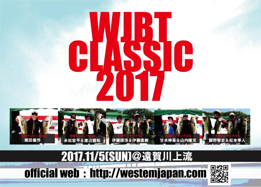 WJBTCLASSIC2017F