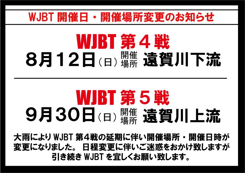 WJBT延期