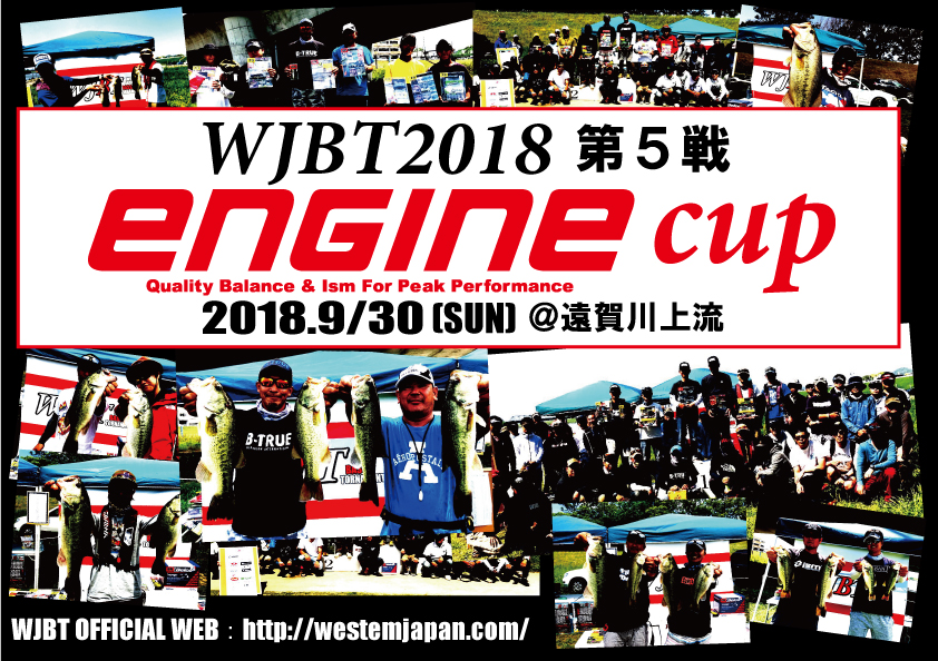 engineCUP