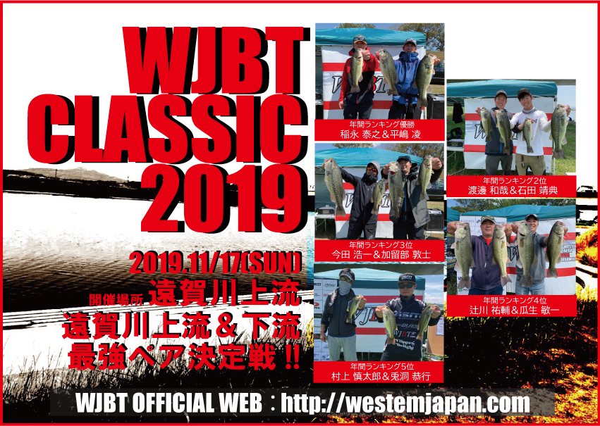 WJBTCLASSIC2019