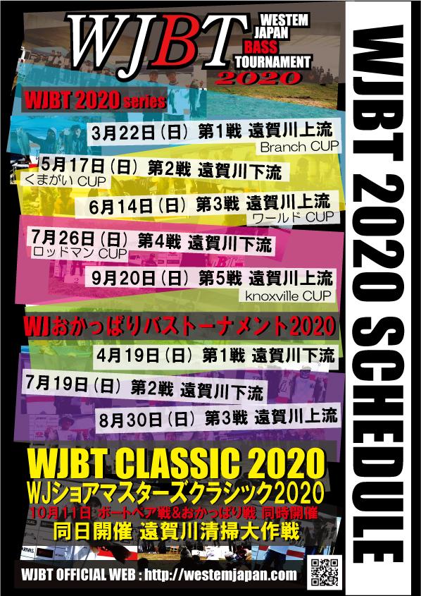 WJBT2020フライヤー表